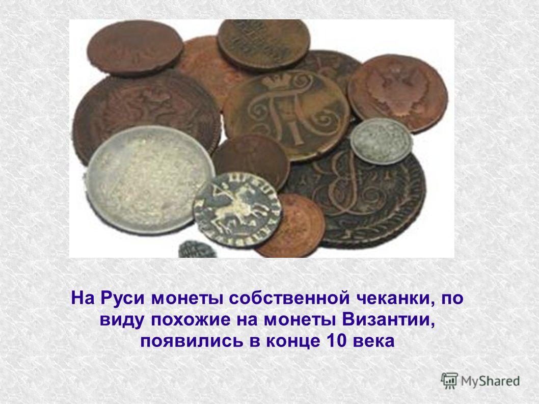 """Презентация на тему: """"классный час """"поговорим о деньгах"""". ур."""