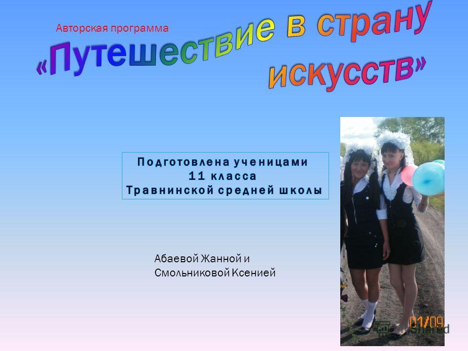 Абаевой Жанной и Смольниковой Ксенией Авторская программа