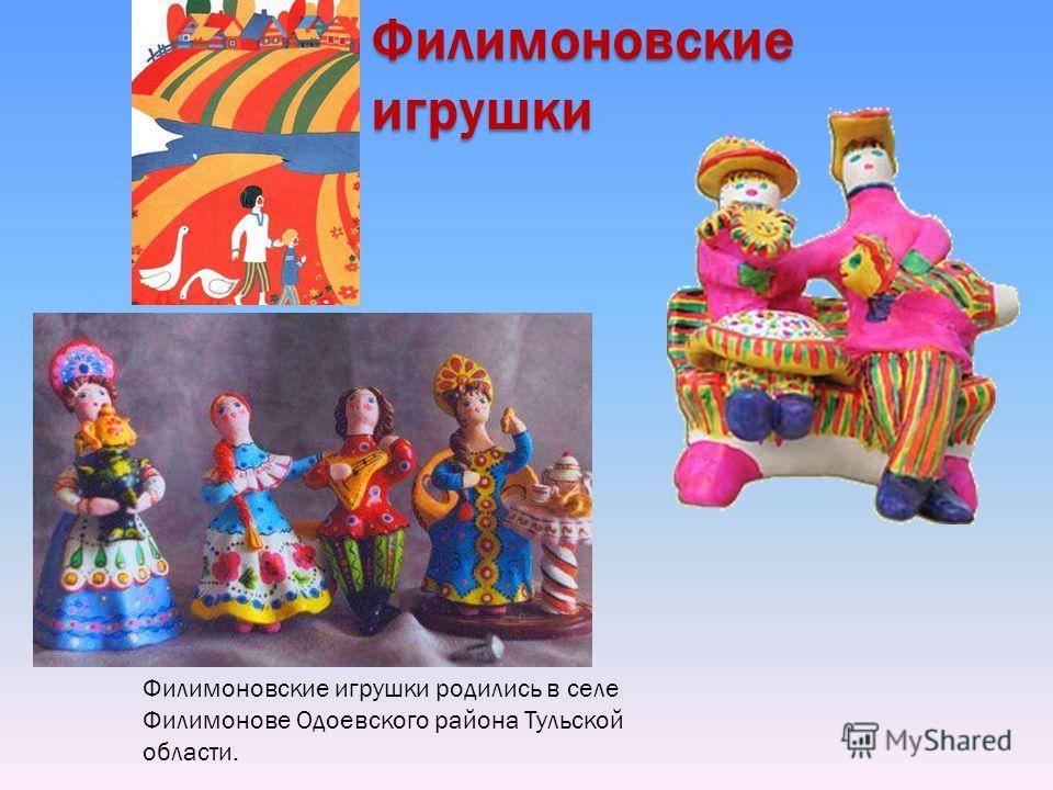 Филимоновские игрушки родились в селе Филимонове Одоевского района Тульской области.