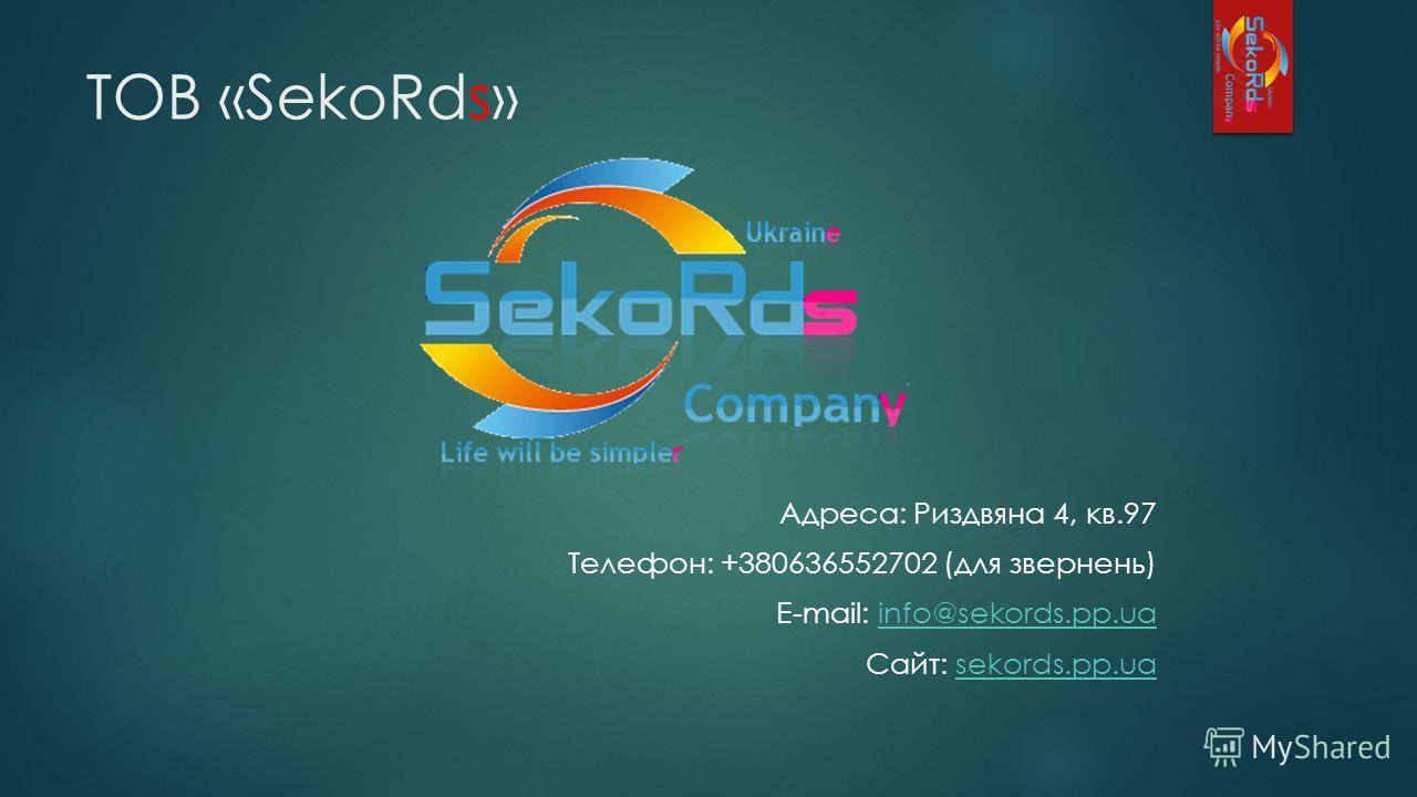 ТОВ «SekoRds» Адреса: Риздвяна 4, кв.97 Телефон: +380636552702 (для звернень) E-mail: info@sekords.pp.uainfo@sekords.pp.ua Сайт: sekords.pp.uasekords.pp.ua