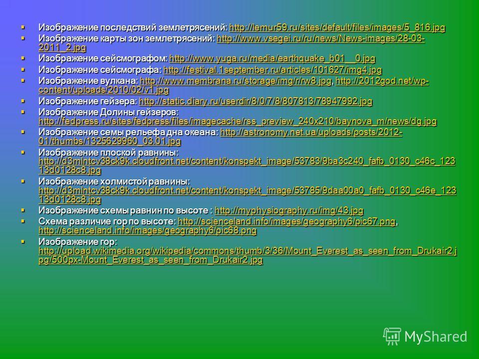 Изображение последствий землетрясений: http://lemur59.ru/sites/default/files/images/5_816.jpg http://lemur59.ru/sites/default/files/images/5_816.jpg Изображение карты зон землетрясений: http:// www.vsegei.ru/ru/news/News-images/28- 03-2011_2.jpg http