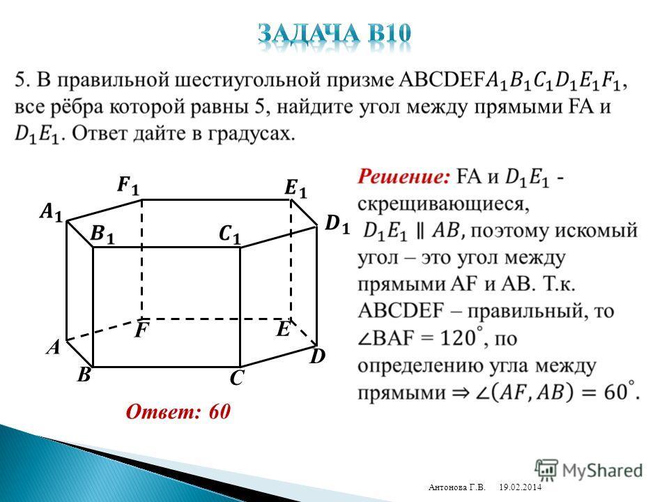 19.02.2014Антонова Г.В. A B C D E F Ответ: 60
