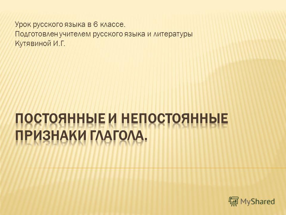 Урок русского языка в 6 классе. Подготовлен учителем русского языка и литературы Кутявиной И.Г.