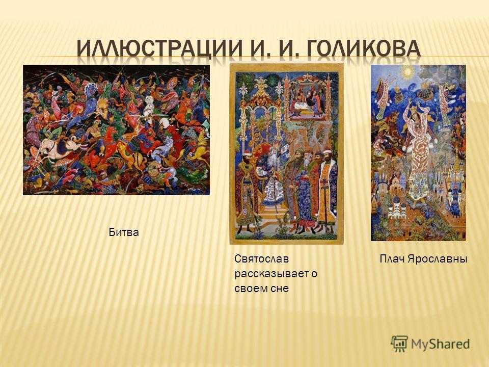 Битва Святослав рассказывает о своем сне Плач Ярославны