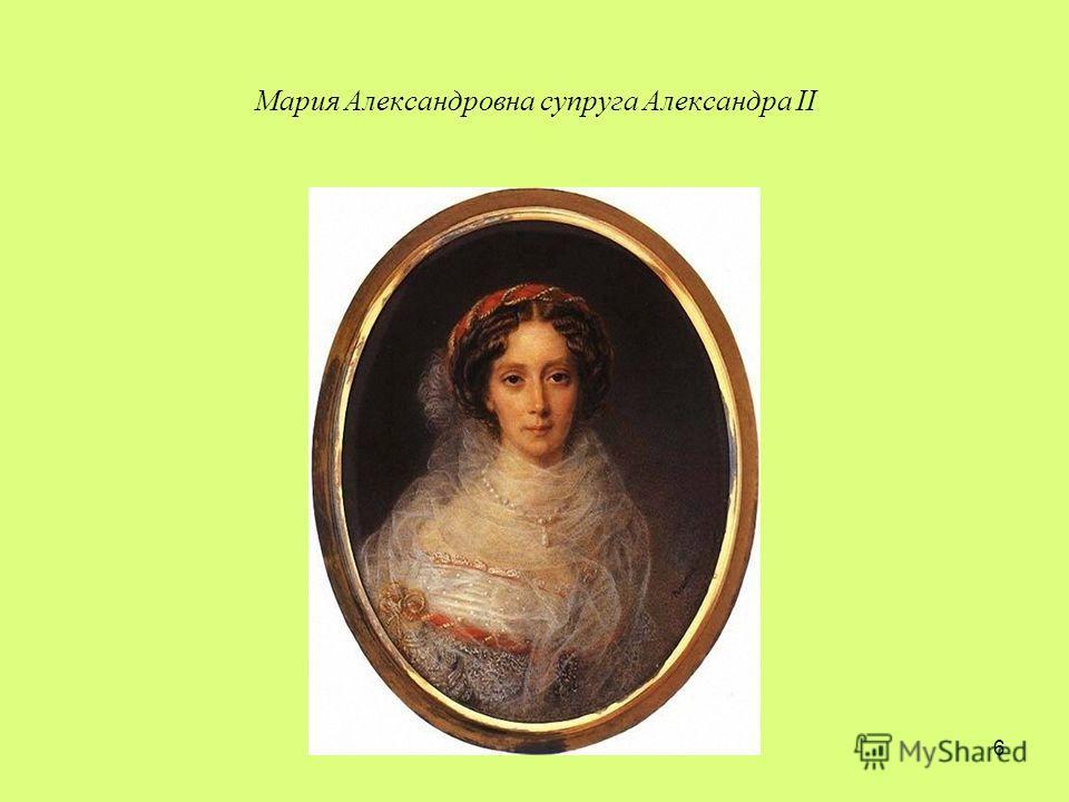 6 Мария Александровна супруга Александра II