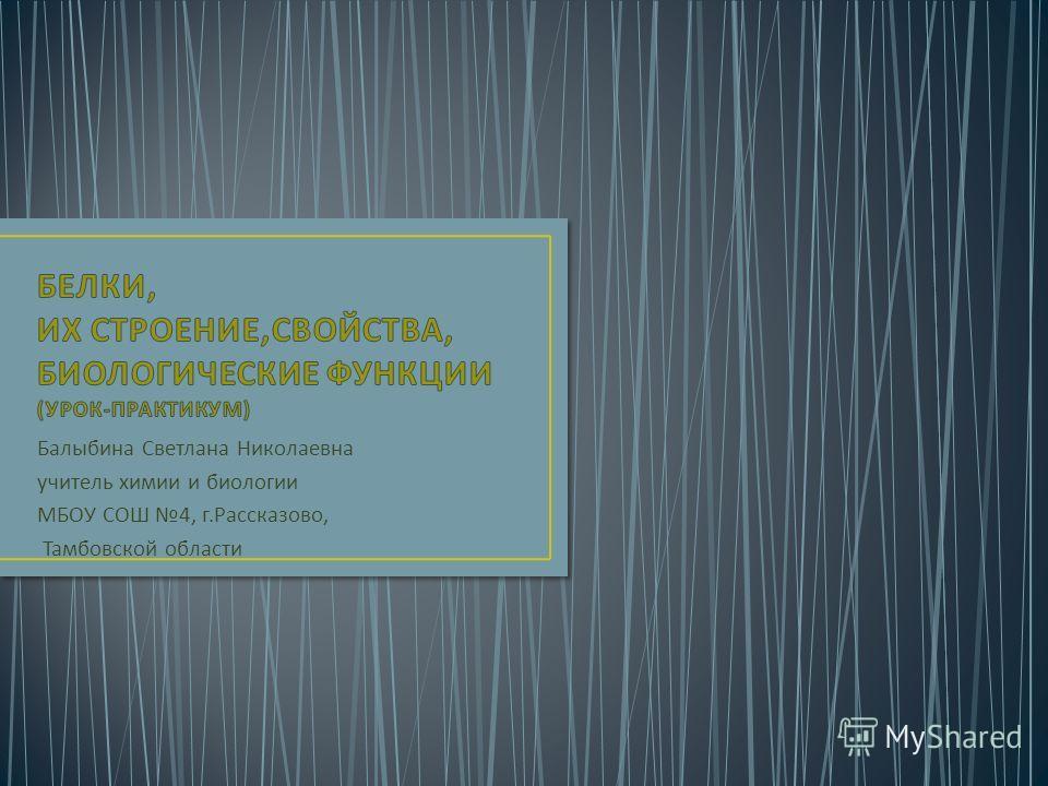 Балыбина Светлана Николаевна учитель химии и биологии МБОУ СОШ 4, г. Рассказово, Тамбовской области