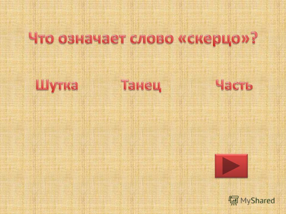 Скрипка Оркестр Орган