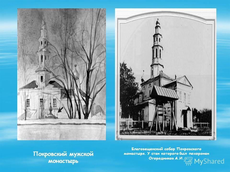 Покровский мужской монастырь Благовещенский собор Покровского монастыря. У стен которого был похоронен Огородников А.И.