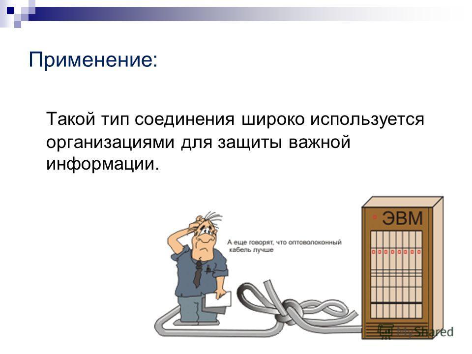 Применение: Такой тип соединения широко используется организациями для защиты важной информации.