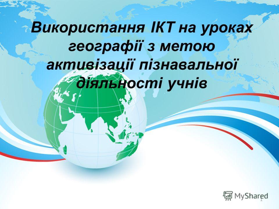 Використання ІКТ на уроках географії з метою активізації пізнавальної діяльності учнів 1