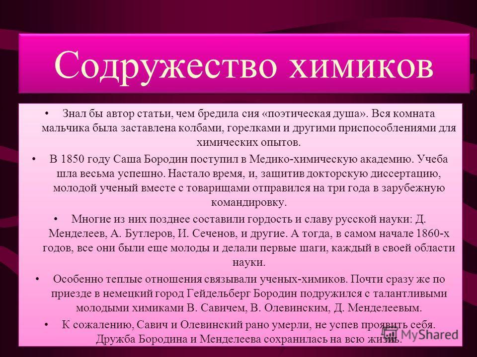 Содружество химиков