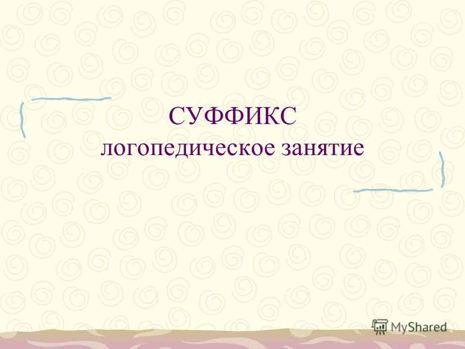 СУФФИКС логопедическое занятие