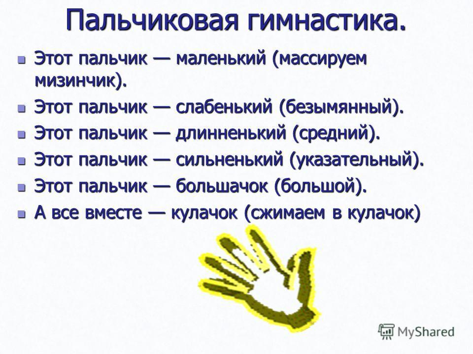 Пальчиковая гимнастика. Этот пальчик маленький (массируем мизинчик). Этот пальчик маленький (массируем мизинчик). Этот пальчик слабенький (безымянный). Этот пальчик слабенький (безымянный). Этот пальчик длинненький (средний). Этот пальчик длинненький
