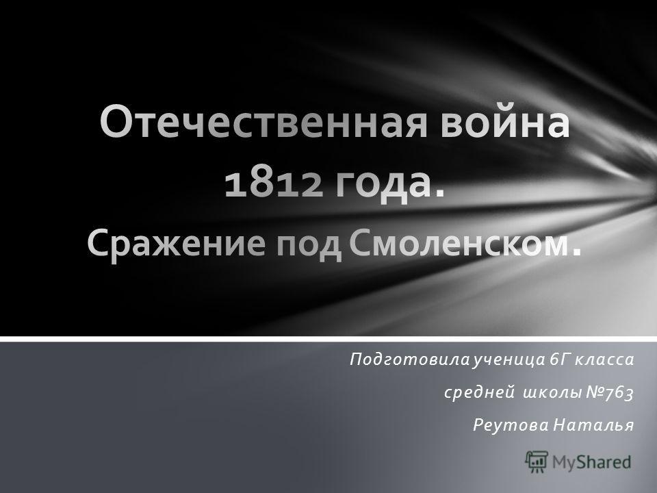 Подготовила ученица 6Г класса средней школы 763 Реутова Наталья