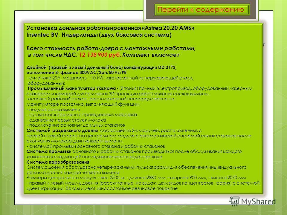 возможность информирования: жидкокристаллический сенсорный цветной экран. Связь по GSM каналу или с КПК позволяет интегрировать в систему приложения для наблюдения в режиме реального времени с использованием веб-камеры. Система управления: ТIМ 20.20