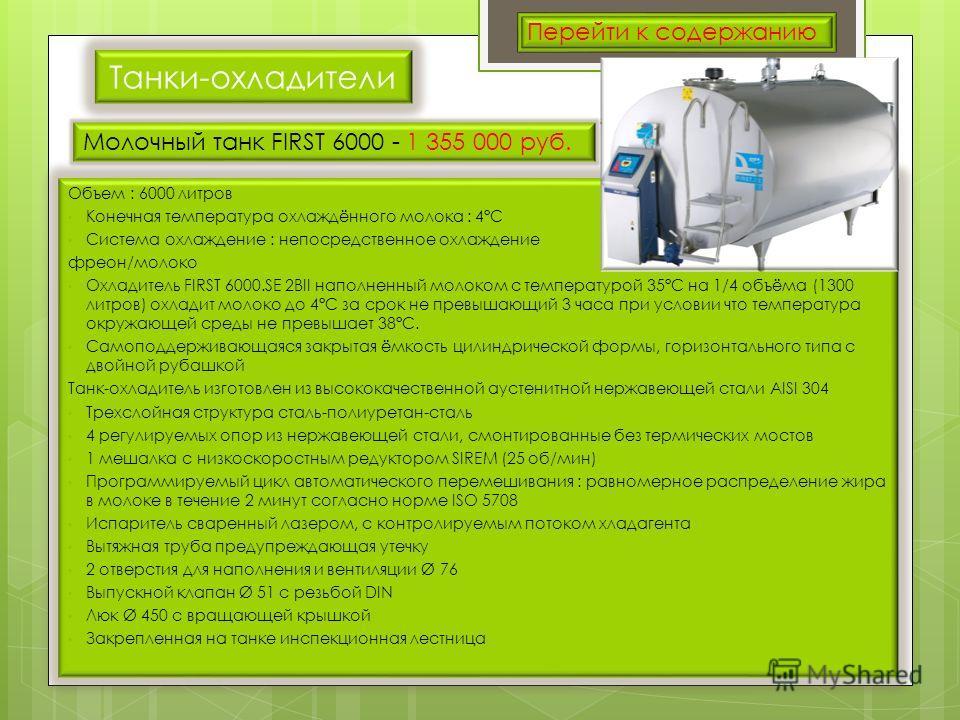 - вакуумный насос с частотным управлением - насосы для дозировки моющих и дезинфицирующих средств - версия связи с оператором хозяйства GSM - спиралеобразный охладитель молока, для первичного охлаждения ( 1 на систему ) - буферный танк сбора молока н