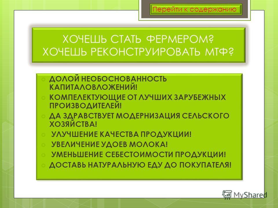 ООО Торговый Дом «БелТехФермер» Оптовая и розничная торговля оборудованием для сельского хозяйства