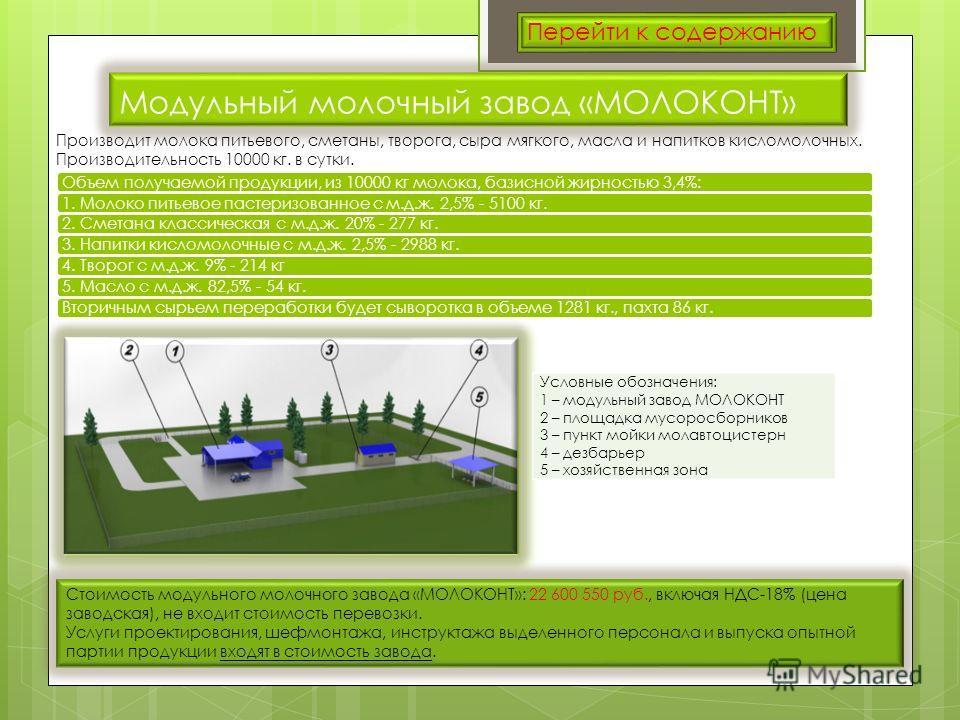 Модуль убоя КРС, до 50 голов\смена (2 модуля) Люкс В комплекте модульного мобильного цеха - освещение с полным электрическим разведением, система водоотведения, приточно- вытяжная вентиляция, системы кондиционирования и отопления. Стоимость: 4 459 00