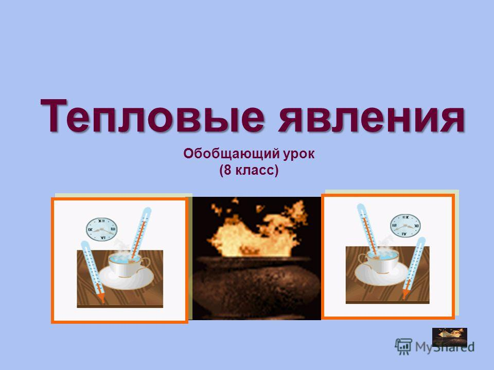 Обобщающий урок (8 класс) Тепловые явления