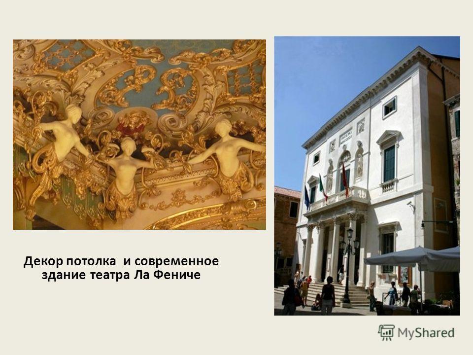 Декор потолка и современное здание театра Ла Фениче