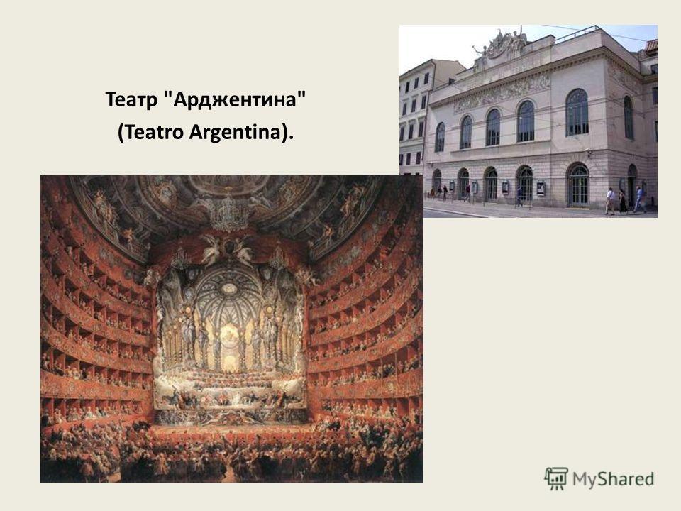 Театр Арджентина (Teatro Argentina).