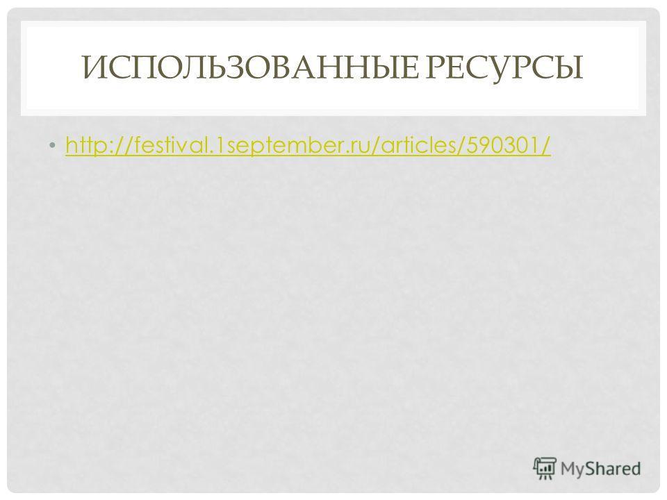 ИСПОЛЬЗОВАННЫЕ РЕСУРСЫ http://festival.1september.ru/articles/590301/