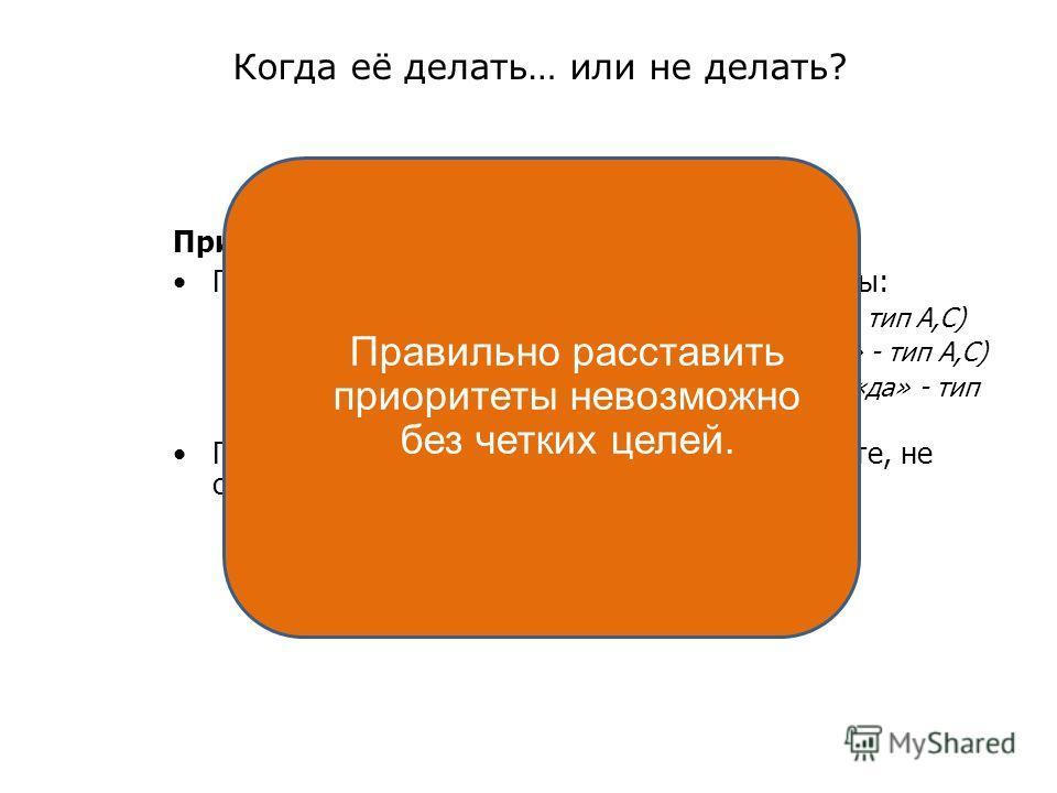 Когда её делать… или не делать? 28 Принципы планирования рабочего дня При классификации задач задайте себе вопросы: Это связано с моими целями? (при ответе «да» - тип A,C) Только ли я смогу это сделать? (при ответе «да» - тип A,C) Это должно быть сде