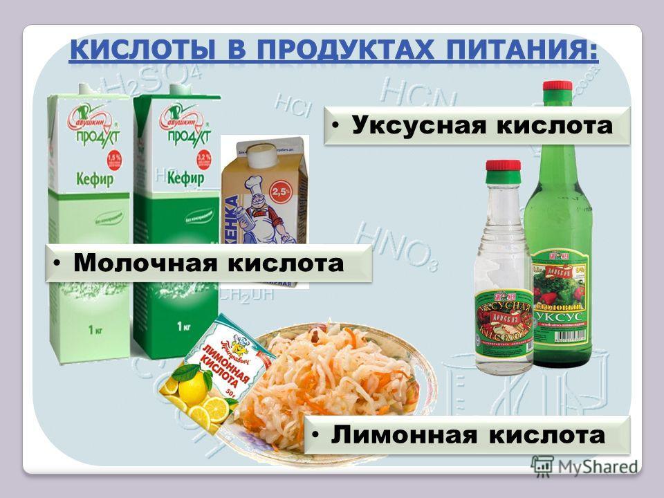 Лимонная кислота Уксусная кислота Молочная кислота