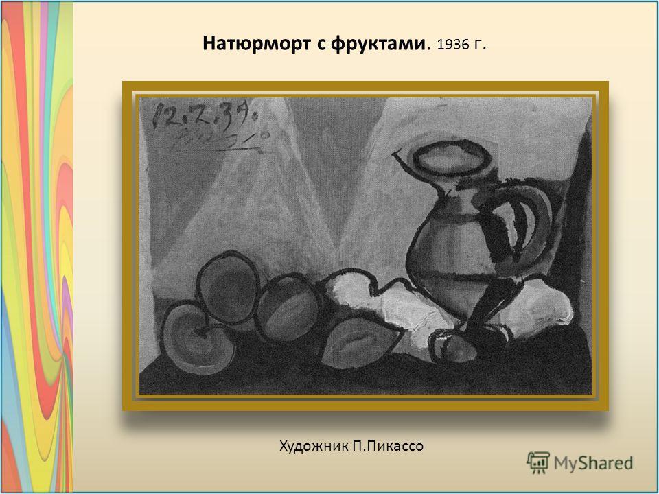 Натюрморт с фруктами. 1936 г. Художник П.Пикассо