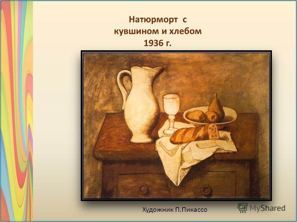 Натюрморт с кувшином и хлебом 1936 г.
