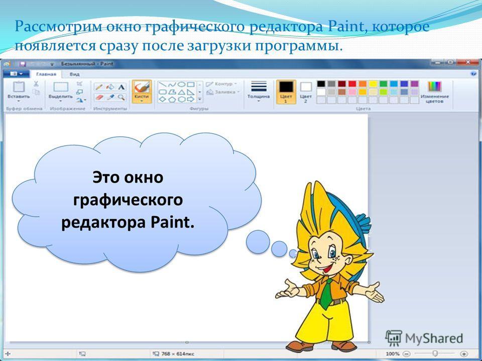 Рассмотрим окно графического редактора Paint, которое появляется сразу после загрузки программы.