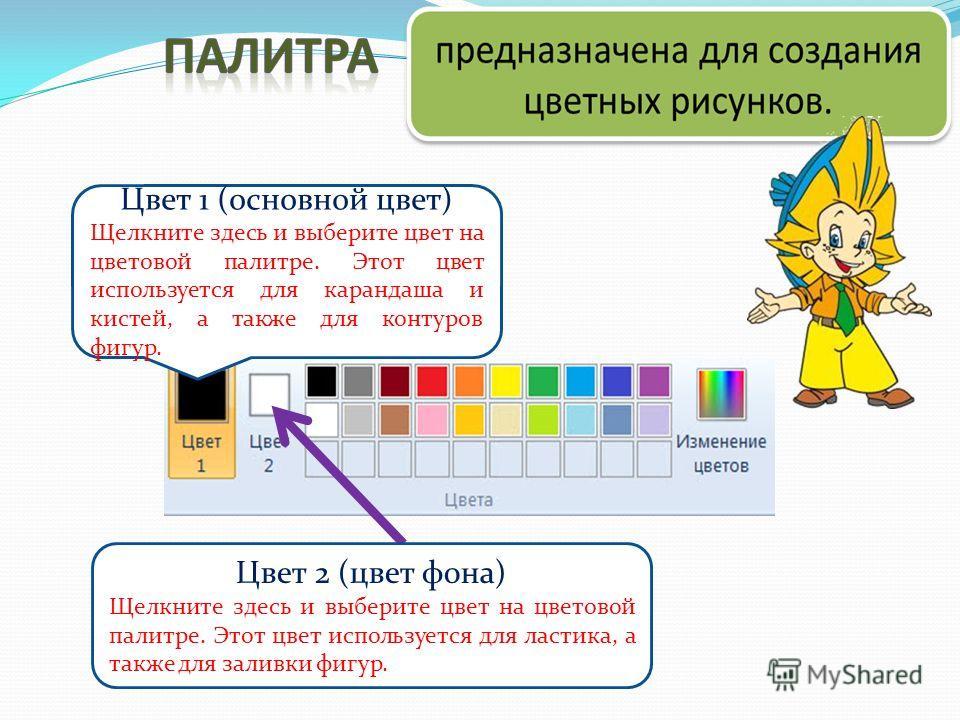 Цвет 1 (основной цвет) Щелкните здесь и выберите цвет на цветовой палитре. Этот цвет используется для карандаша и кистей, а также для контуров фигур. Цвет 2 (цвет фона) Щелкните здесь и выберите цвет на цветовой палитре. Этот цвет используется для ла