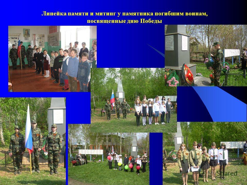 Линейка памяти и митинг у памятника погибшим воинам, посвященные дню Победы