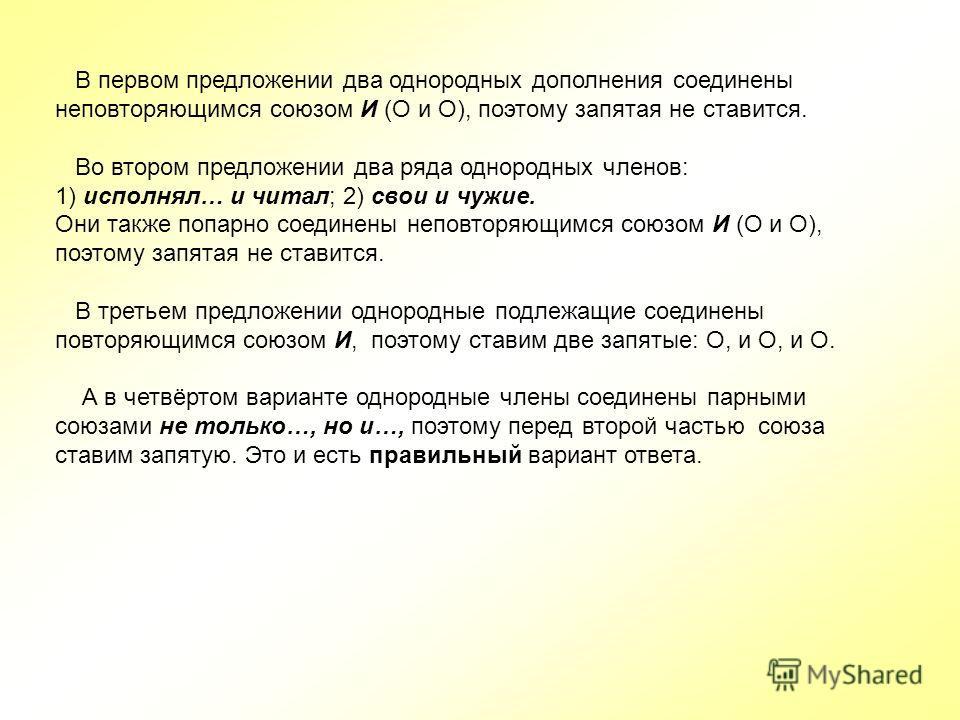 В первом предложении два однородных дополнения соединены неповторяющимся союзом И (О и О), поэтому запятая не ставится. Во втором предложении два ряда однородных членов: 1) исполнял… и читал; 2) свои и чужие. Они также попарно соединены неповторяющим