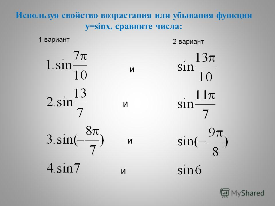 Используя свойство возрастания или убывания функции y=sinx, сравните числа: и и и и 1 вариант 2 вариант