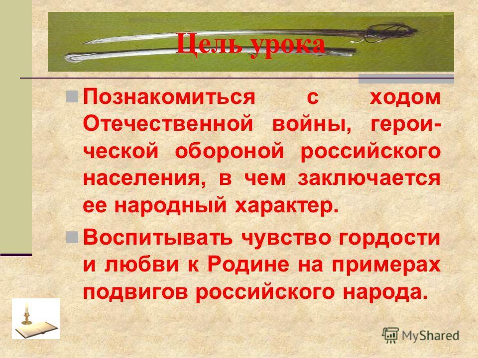 "Презентация на тему: ""Иллюстративный материал к уроку ... Тарутинский Маневр"