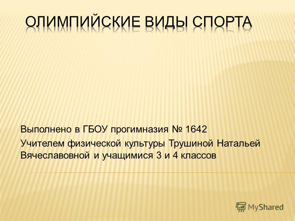 Выполнено в ГБОУ прогимназия 1642 Учителем физической культуры Трушиной Натальей Вячеславовной и учащимися 3 и 4 классов