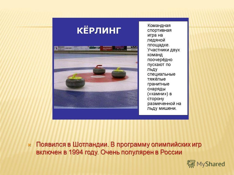 Появился в Шотландии. В программу олимпийских игр включен в 1994 году. Очень популярен в России Появился в Шотландии. В программу олимпийских игр включен в 1994 году. Очень популярен в России