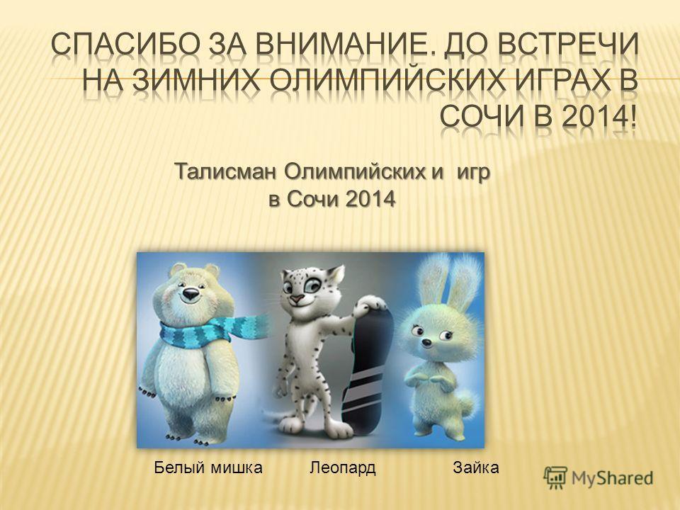 Белый мишка Леопард Зайка Талисман Олимпийских и игр в Сочи 2014