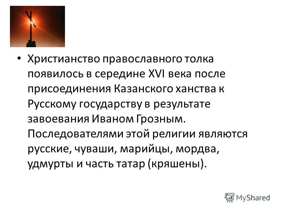 Христианство православного толка появилось в середине XVI века после присоединения Казанского ханства к Русскому государству в результате завоевания Иваном Грозным. Последователями этой религии являются русские, чуваши, марийцы, мордва, удмурты и час