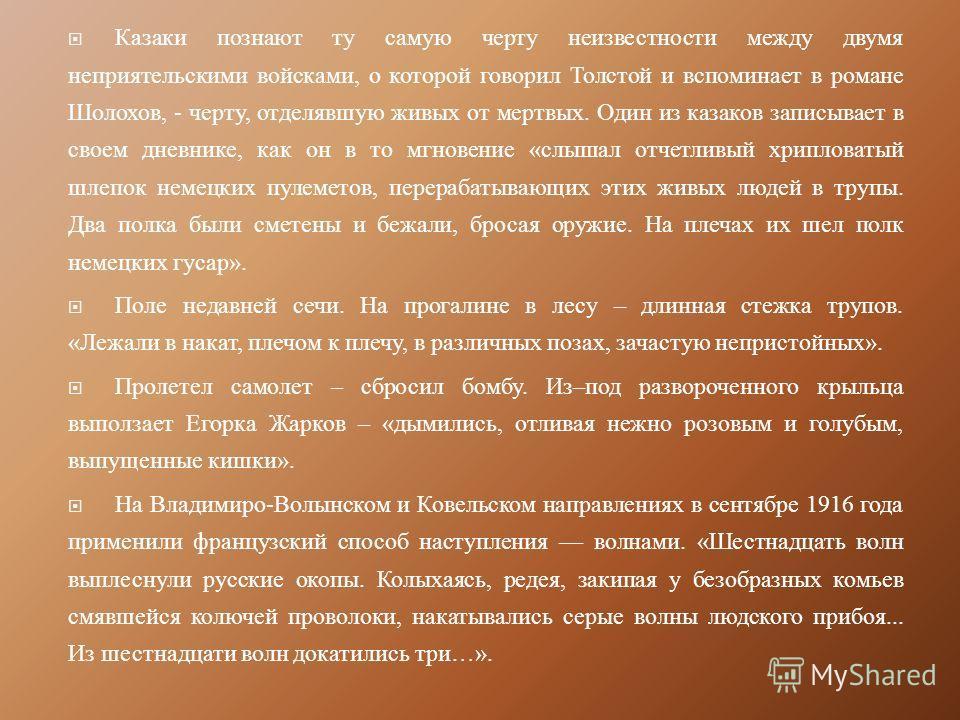 Казаки познают ту самую черту неизвестности между двумя неприятельскими войсками, о которой говорил Толстой и вспоминает в романе Шолохов, - черту, отделявшую живых от мертвых. Один из казаков записывает в своем дневнике, как он в то мгновение « слыш