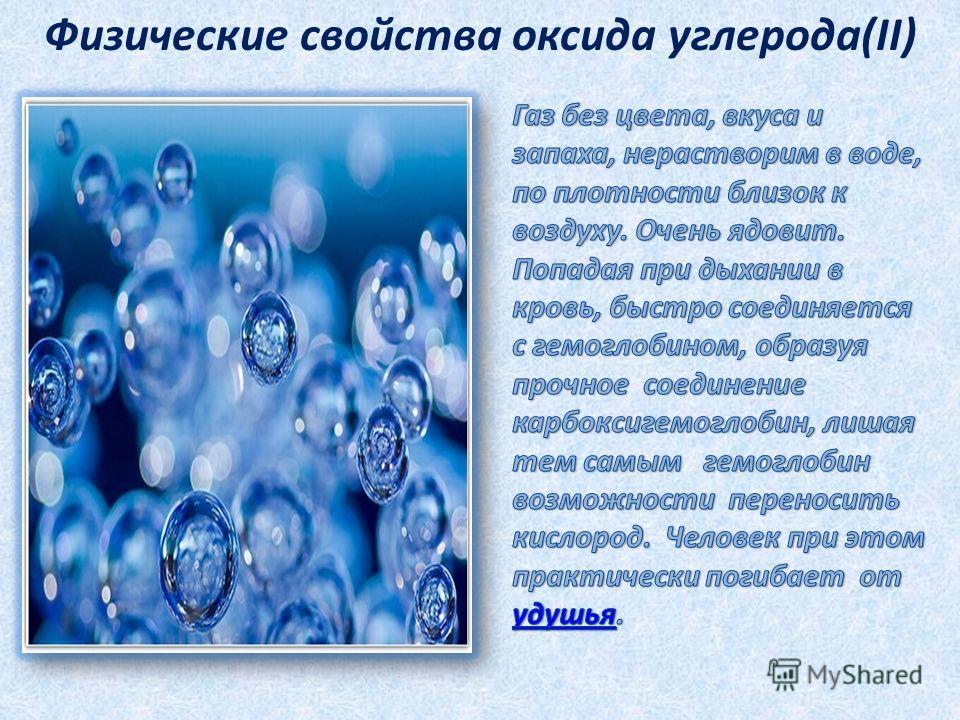 Физические свойства оксида углерода(II)