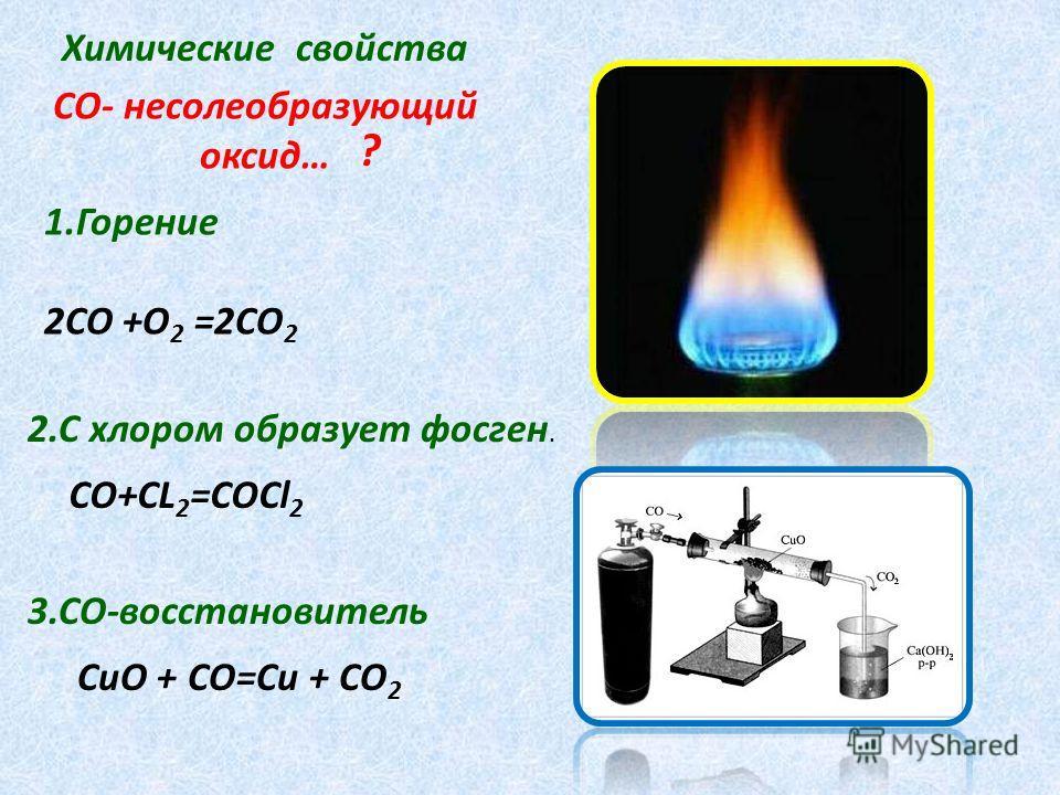 Химические свойства СО- несолеобразующий оксид… 1.Горение 2CO +O 2 =2CO 2 2.C хлором образует фосген. СО+CL 2 =CОCl 2 3.CO-восстановитель CuO + CO=Cu + CO 2 ?
