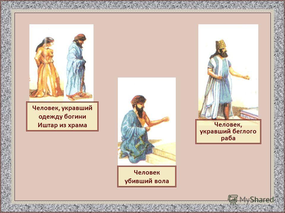 Человек, укравший одежду богини Иштар из храма Человек, укравший беглого раба Человек убивший вола