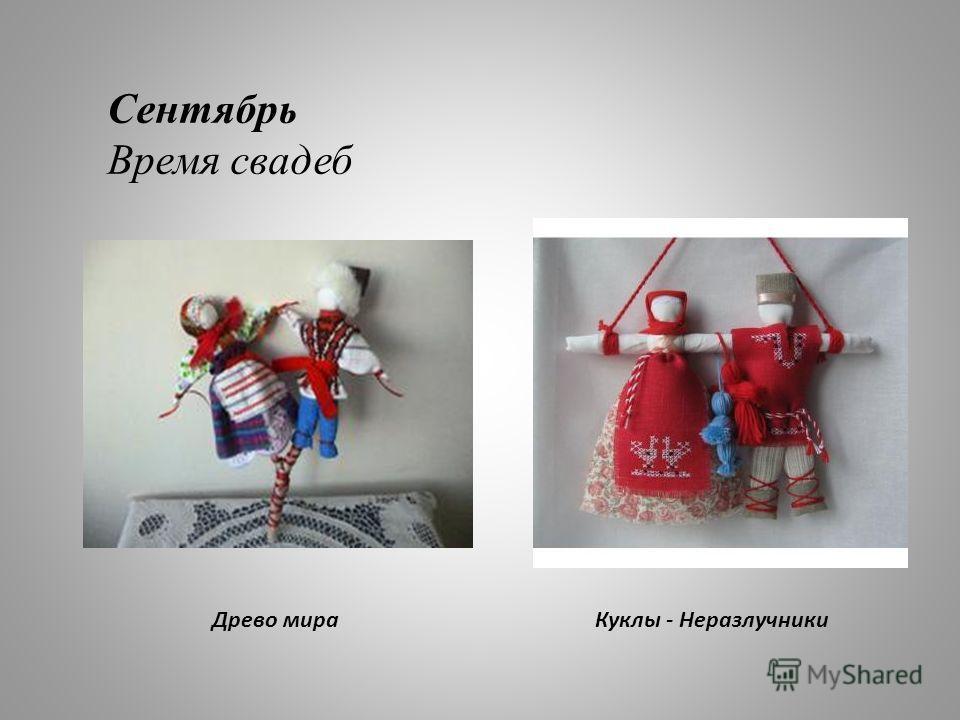 Сентябрь Время свадеб Древо мираКуклы - Неразлучники