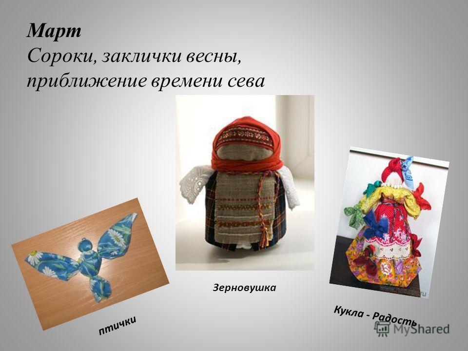 Март Сороки, заклички весны, приближение времени сева Зерновушка птички Кукла - Радость