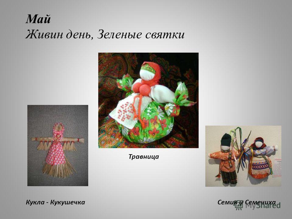 Май Живин день, Зеленые святки Травница Семик и СемечихаКукла - Кукушечка
