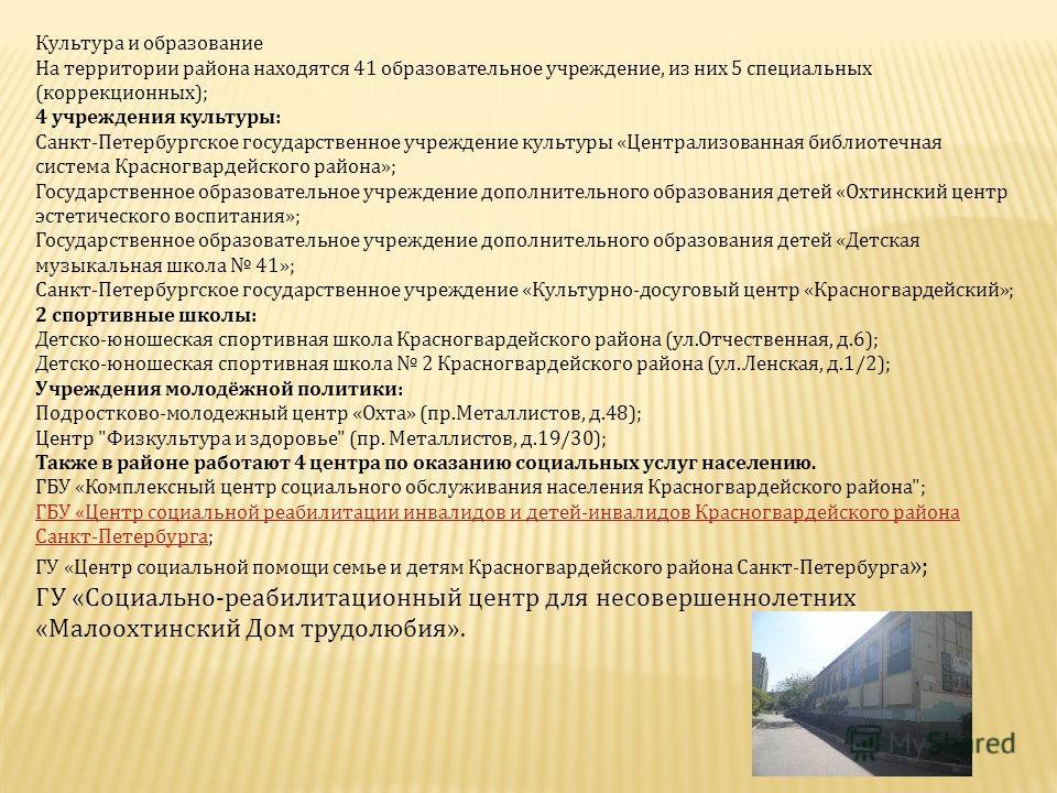 Культура и образование На территории района находятся 41 образовательное учреждение, из них 5 специальных ( коррекционных ); 4 учреждения культуры : Санкт - Петербургское государственное учреждение культуры « Централизованная библиотечная система Кра