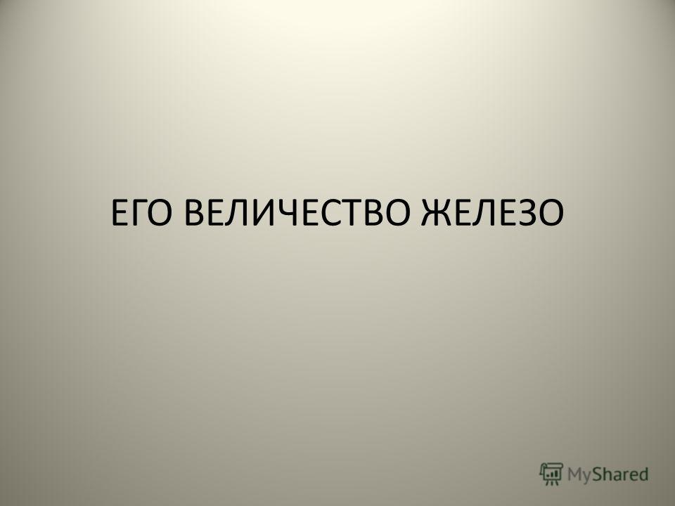 ЕГО ВЕЛИЧЕСТВО ЖЕЛЕЗО