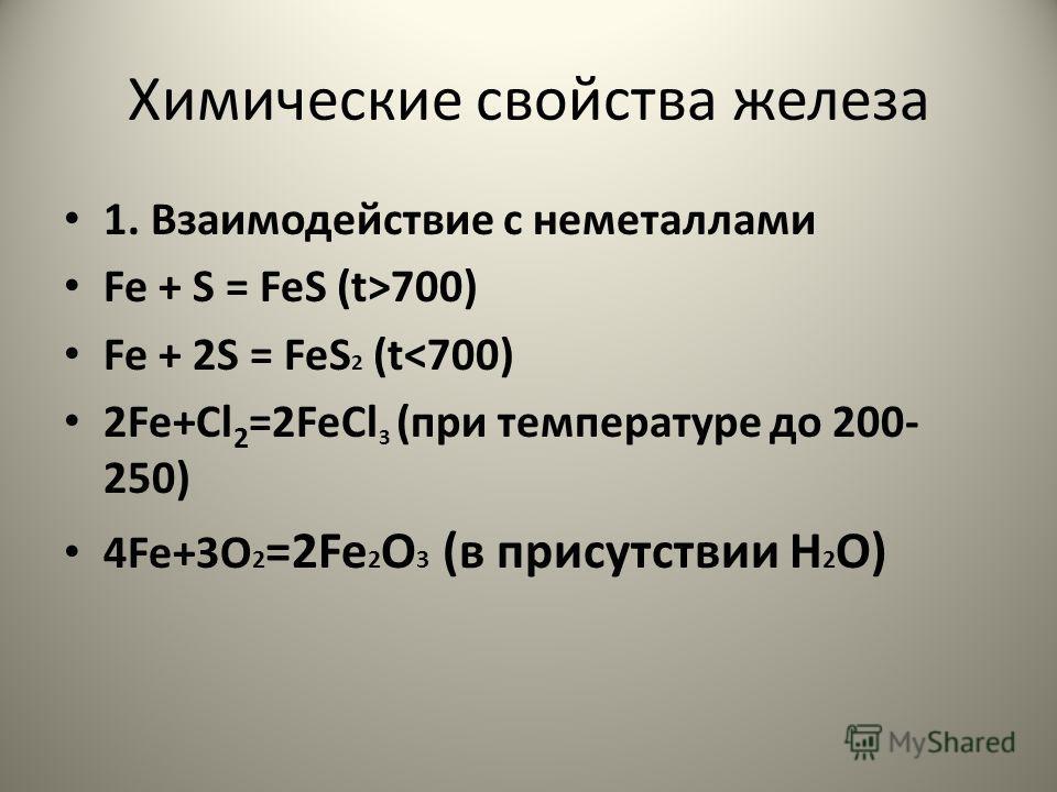 Химические свойства железа 1. Взаимодействие с неметаллами Fe + S = FeS (t>700) Fe + 2S = FeS 2 (t